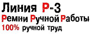 Маркировка ремней Р-3